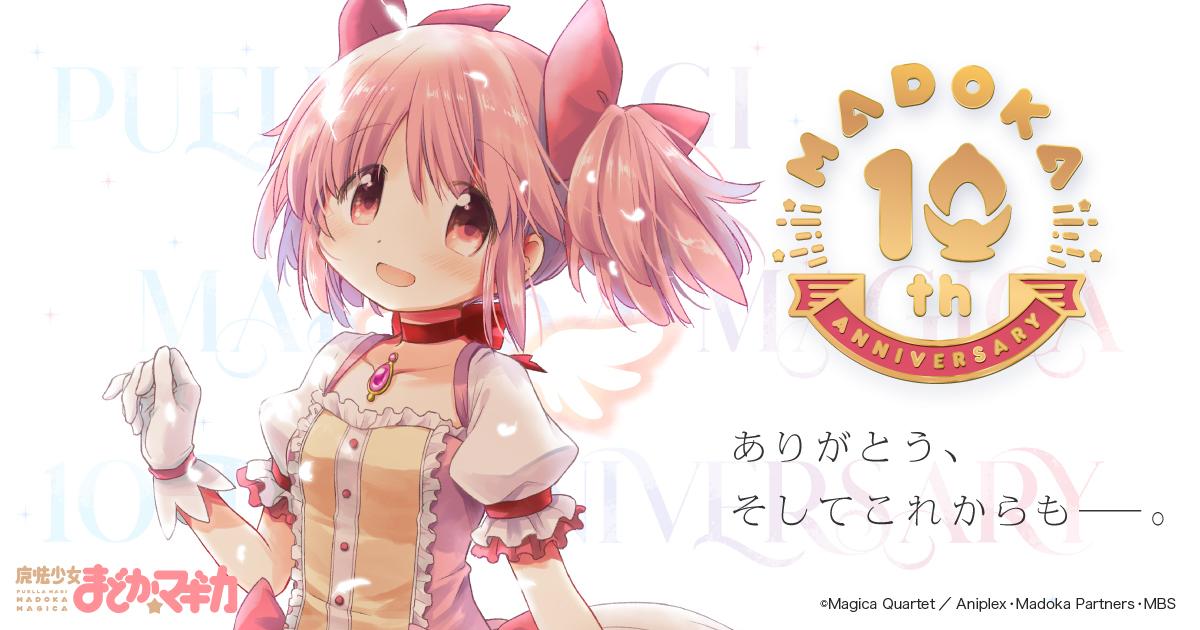 魔法少女まどか☆マギカ 10周年記念