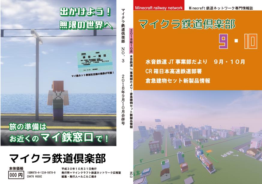 マイクラ鉄道倶楽部201810_01.png