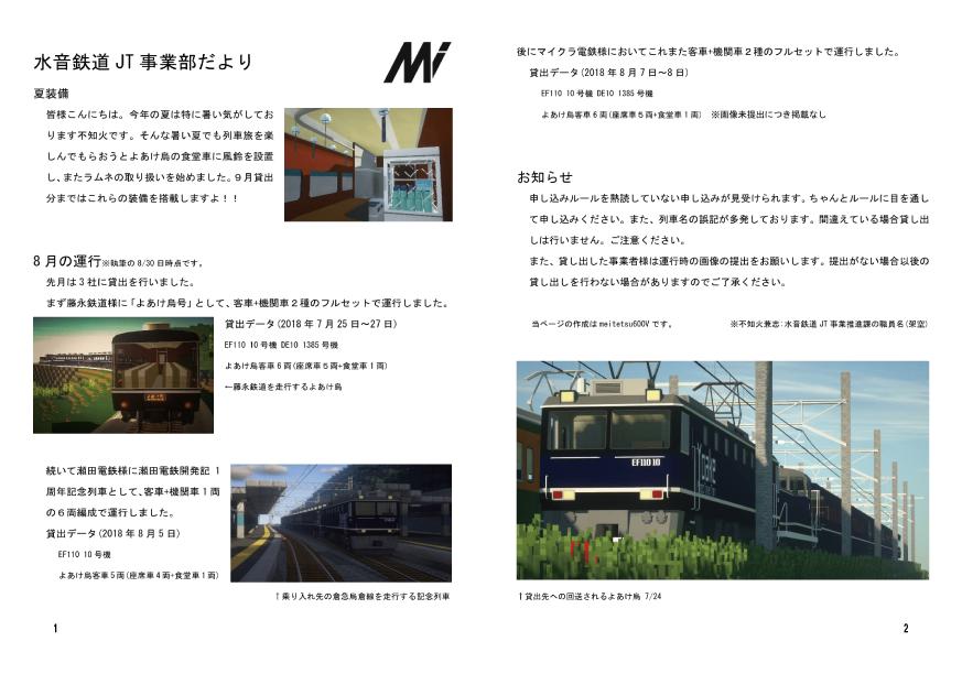 マイクラ鉄道倶楽部201810_02.png