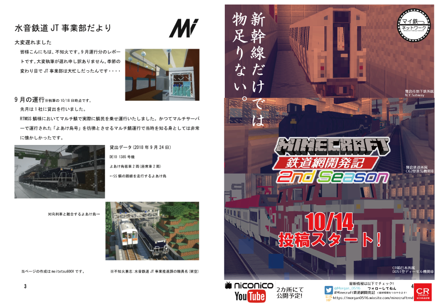 マイクラ鉄道倶楽部201810_03.png