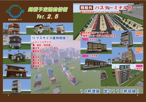 マイクラ鉄道倶楽部201810_04.png