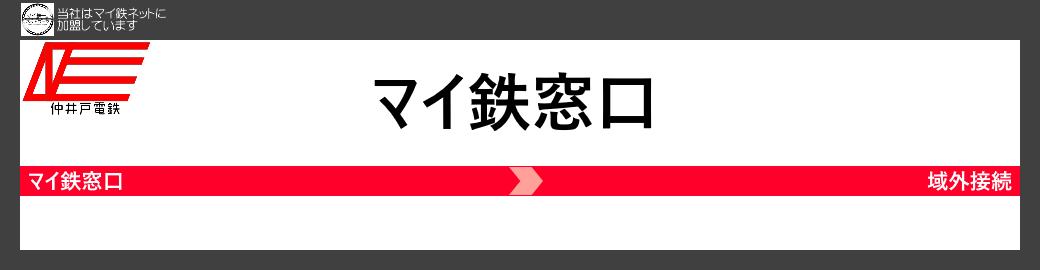 駅名標11.png