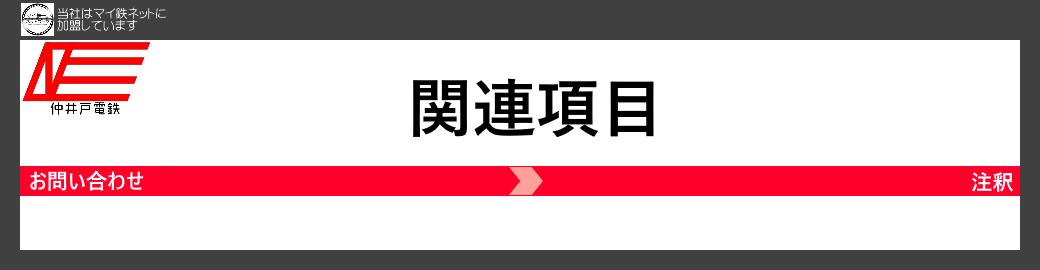 駅名標16.png