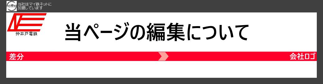 駅名標3.png