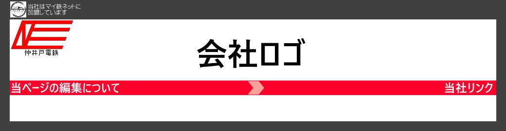 駅名標4.png