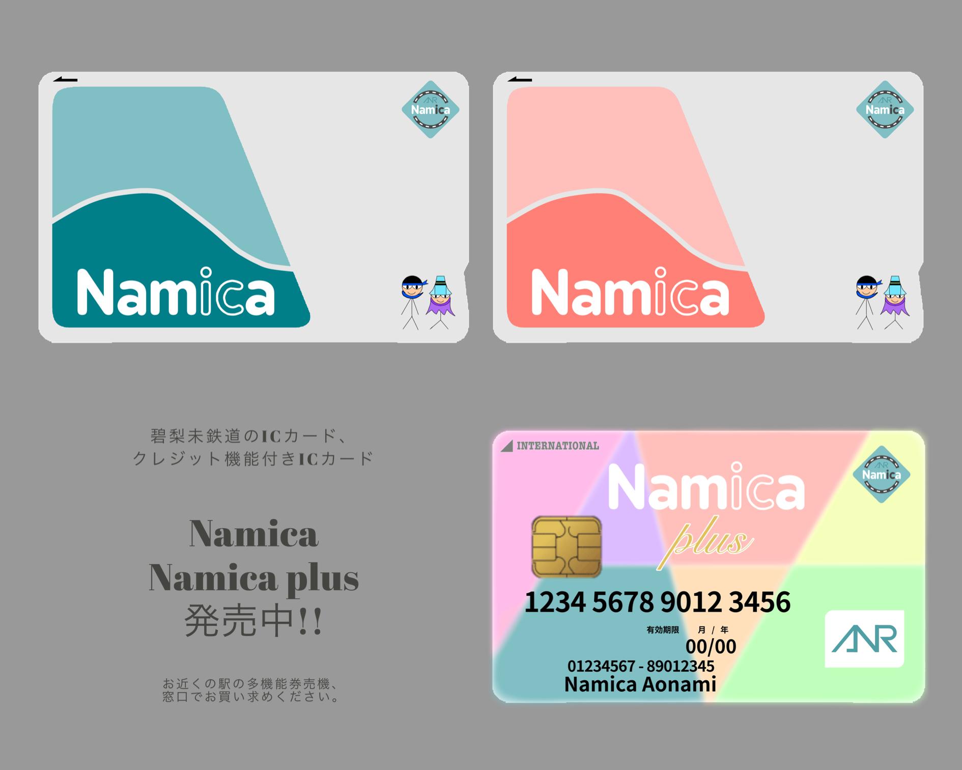 Namica-04.png