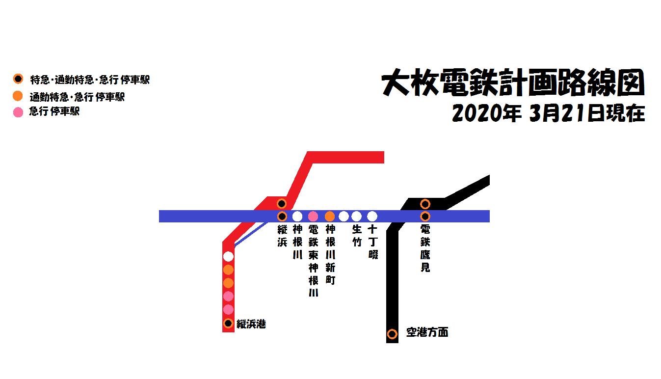 大枚電鉄路線図 南日本地区 縦浜本社(縦浜地区)2020年3月12日現在 計画段階 - コピー.png