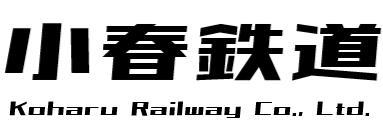 小春鉄道_0.png