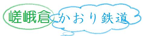 嵯峨倉かおり鉄道.png