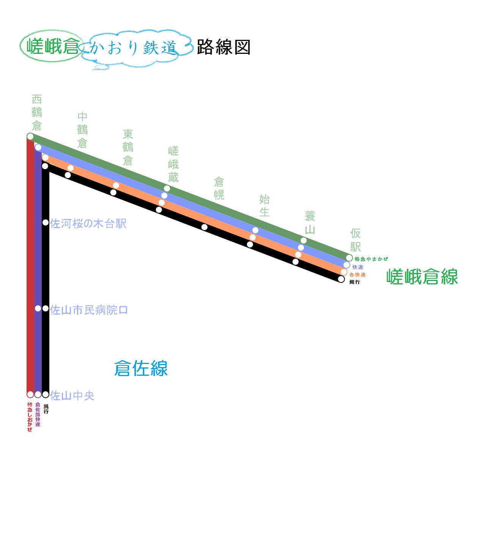 路線図完成_0.png