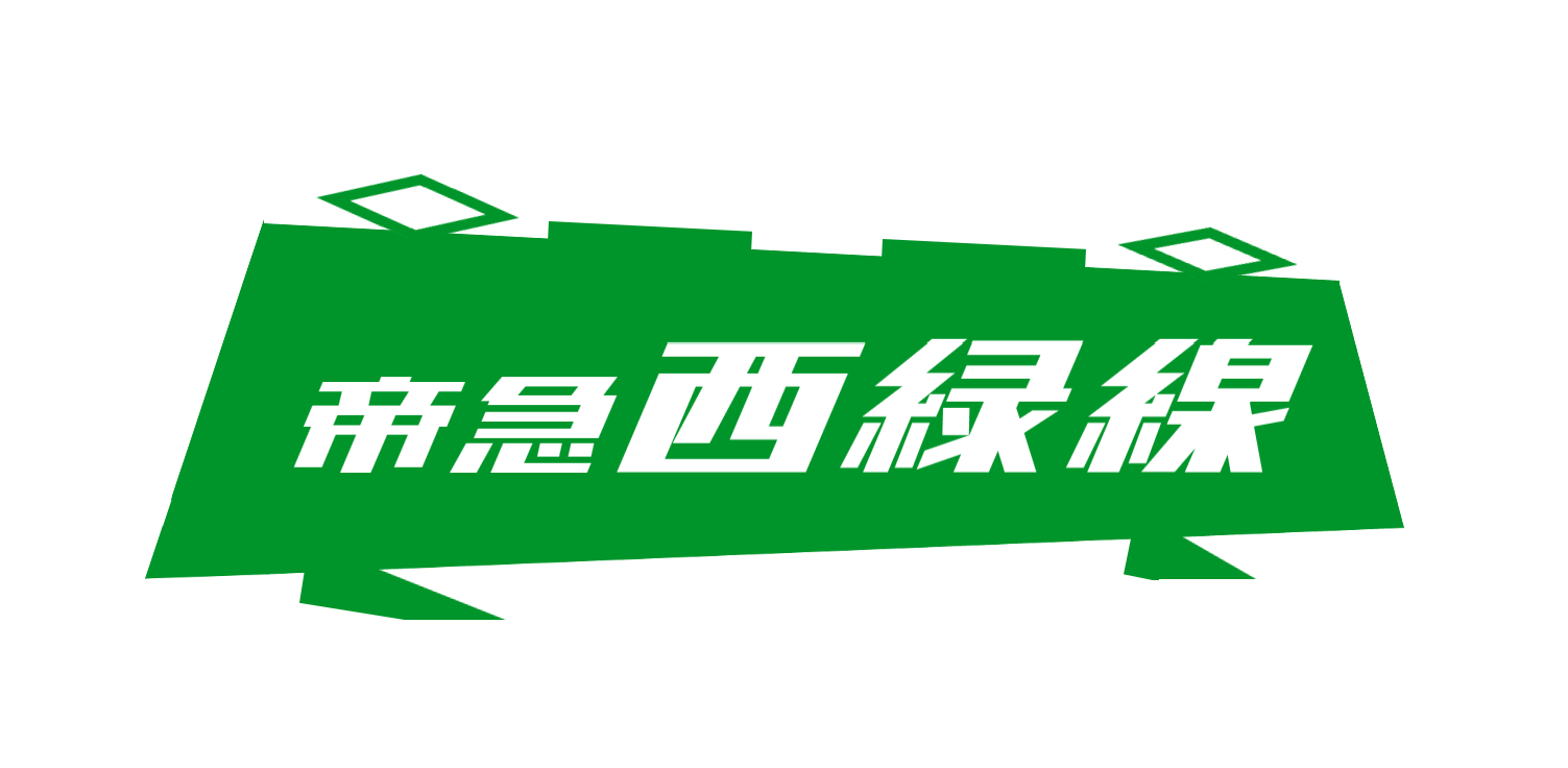 帝急西緑線 ロゴ2.png