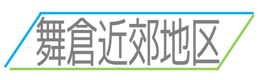 舞倉近郊地区 ッロゴ_1.png