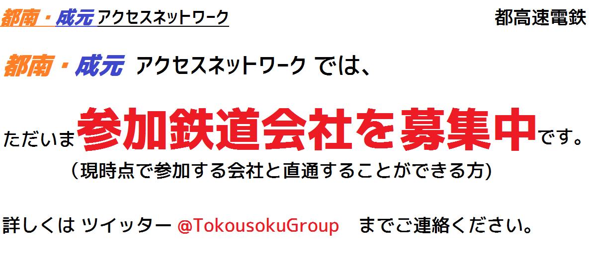 tokousoku.png