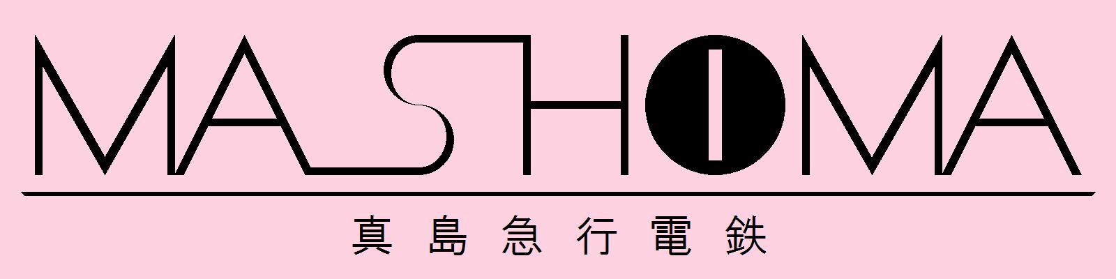 真島急行ロゴ.png