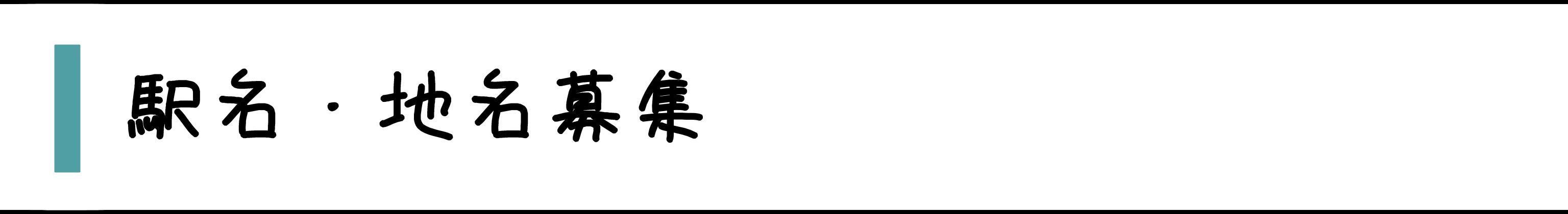 駅名・地名募集.PNG