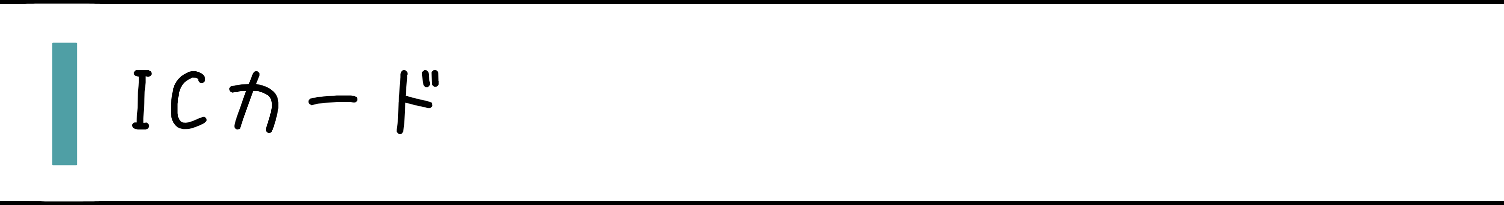 ICカード.PNG