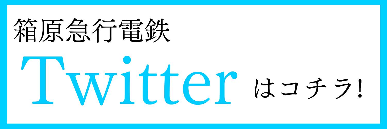 HakokyuTwitter.png