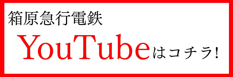 HakokyuYouTube.png