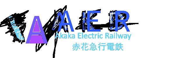 赤花急行電鉄 ロゴ 2.png
