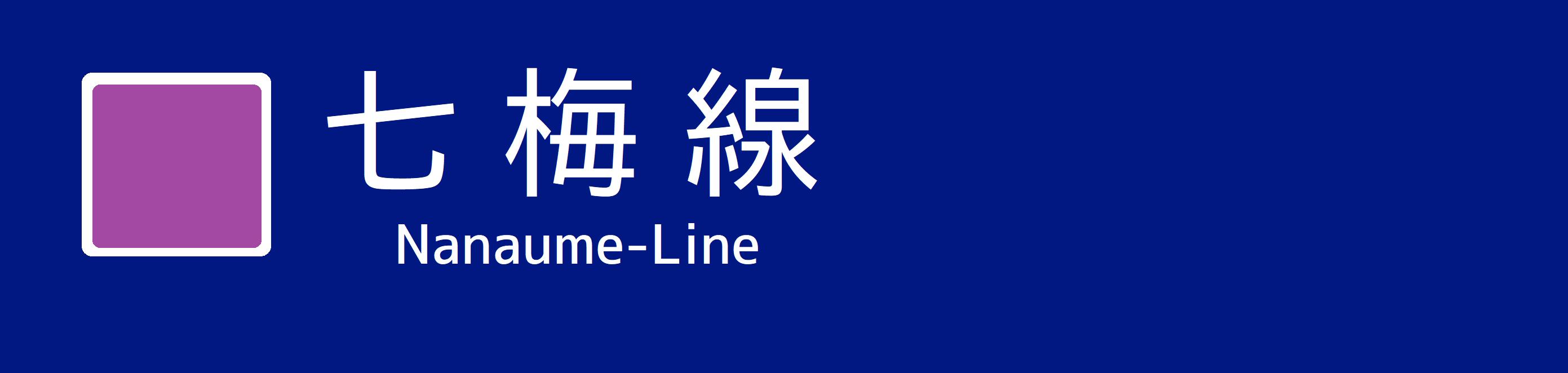 七梅線.png