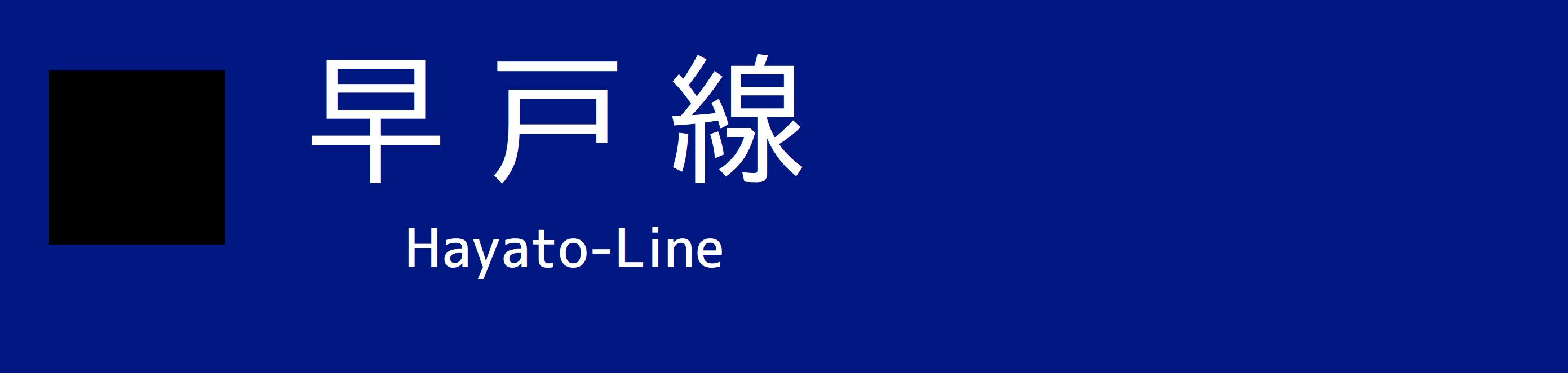 早戸線.png