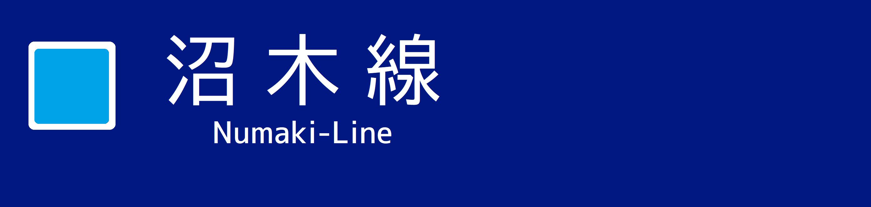 沼木線.png
