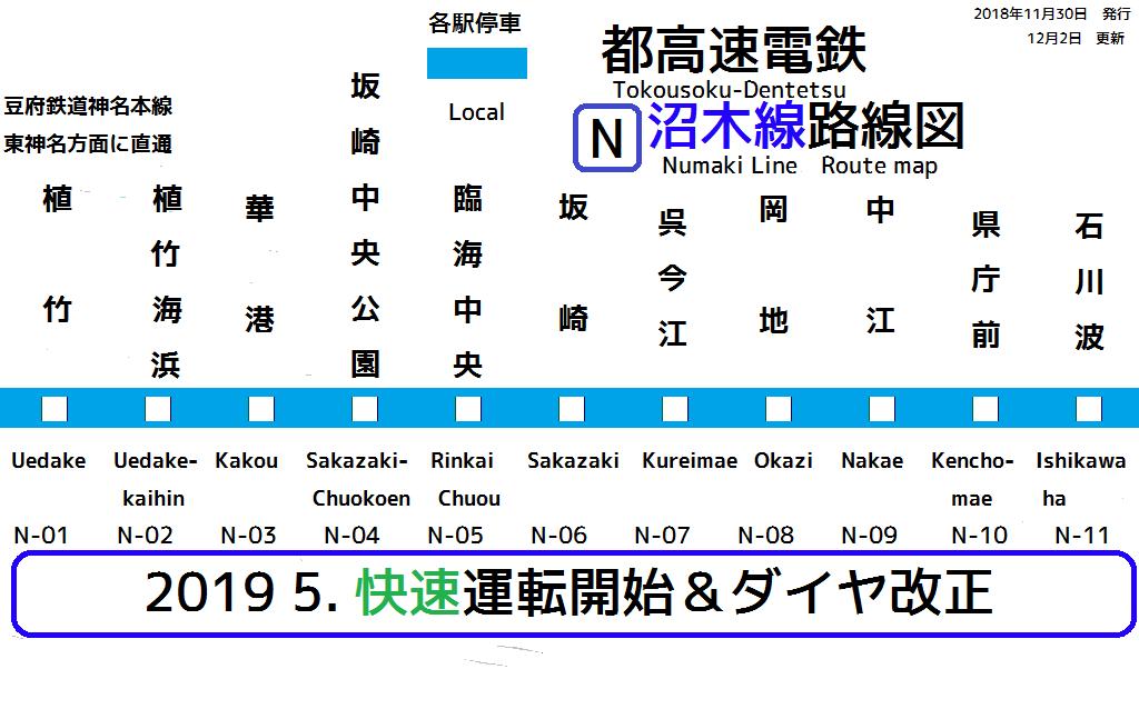沼木路線図_0.png