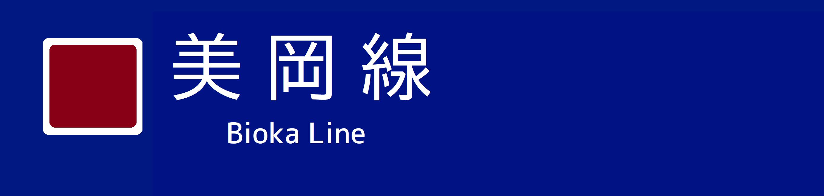 美岡線.png