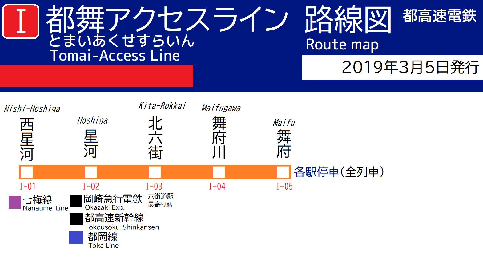 都舞アクセスライン路線図.png