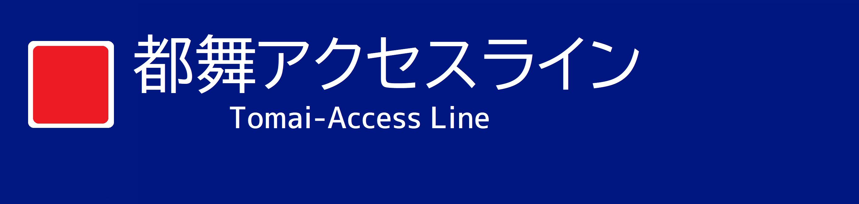 都舞アクセスライン.png
