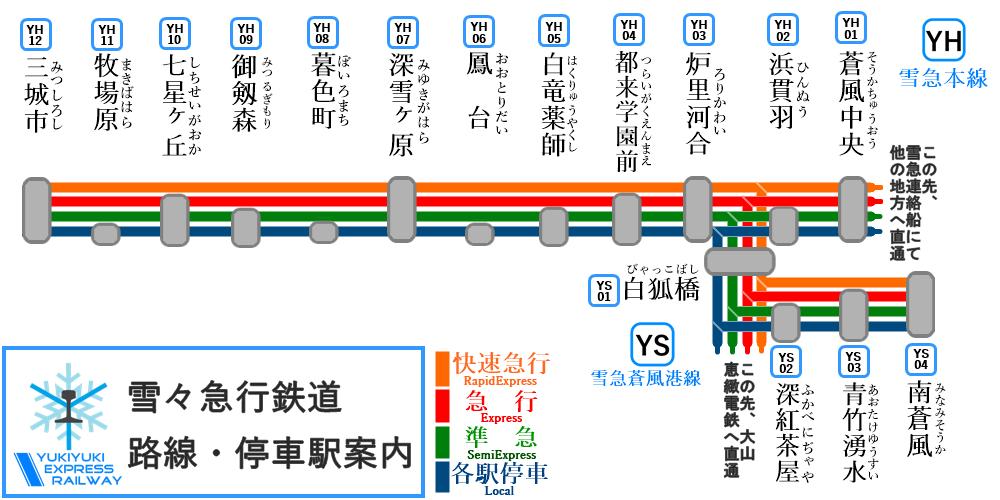 雪々急行鉄道 路線・停車駅案内 2021.png