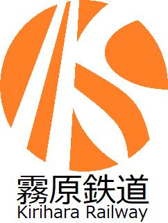 霧原鉄道ロゴ 文字入り.png