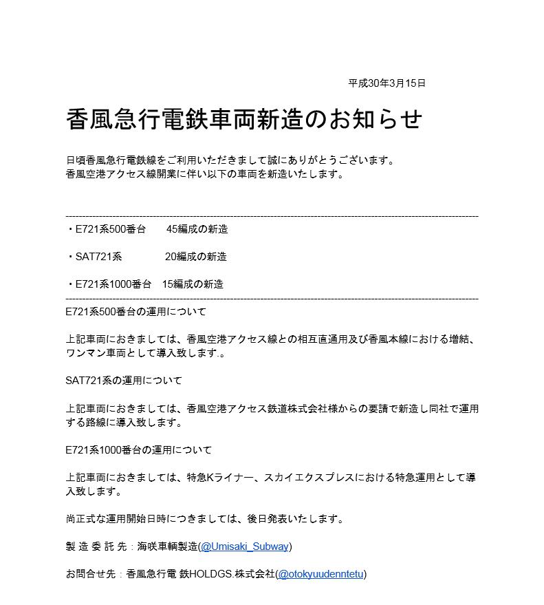 車両新造のお知らせ.png
