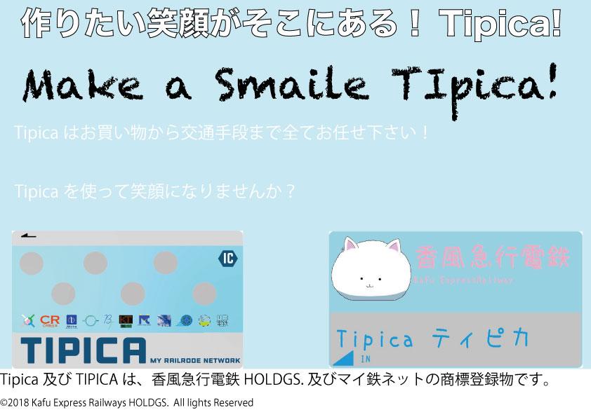 Tipica広告7.jpg