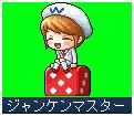 NPC_ジャンケンマスター.png
