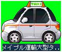 NPC_メイプル運輸大型タクシー.png