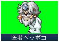 NPC_医者ヘッポコ.png