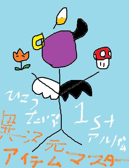 ひこうたいぷ1stアルバム 異次元アイテムマスター_2.png