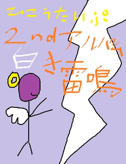 ひこうたいぷ2ndアルバム 白き雷鳴_0.png