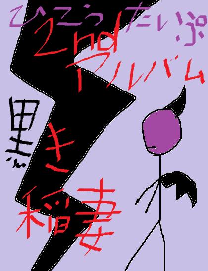 ひこうたいぷ2ndアルバム 黒き稲妻_0.png