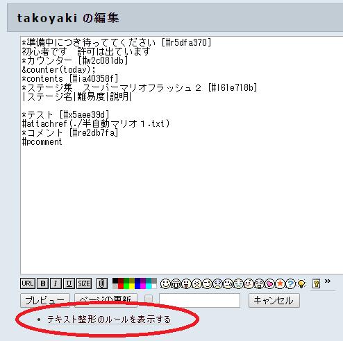takoyakiの編集.png