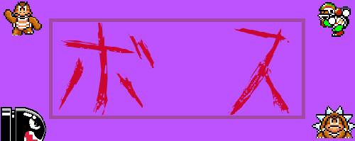 シリーズイメージ ボス_0.png