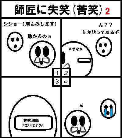 マンガ_シショーに失笑_02.png