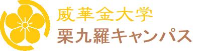 威華金大学 栗九羅キャンパス.png