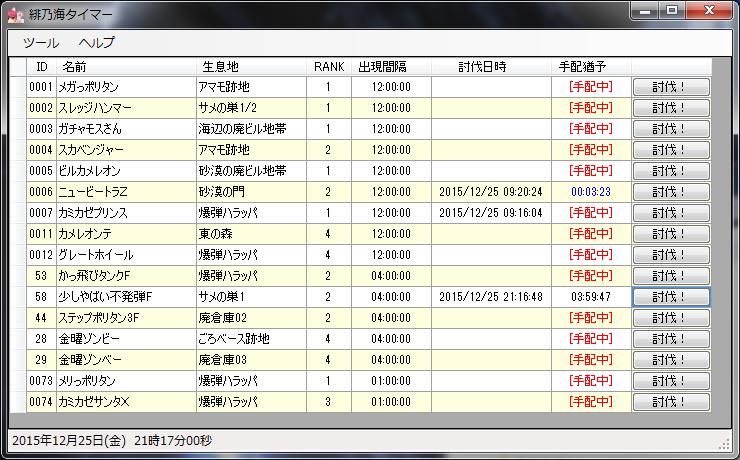 緋乃海タイマーVer1.0.0.1.png
