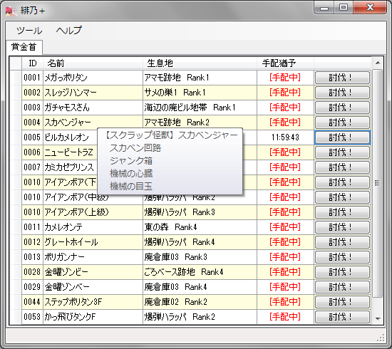 HinoplusVer0.0.0.1.png
