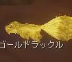 ゴールドラックル.png