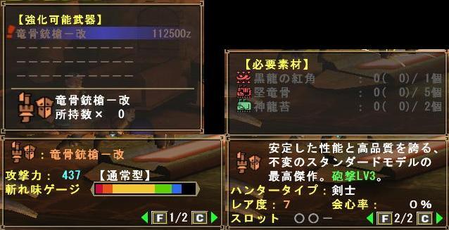 竜骨銃槍-改.JPG