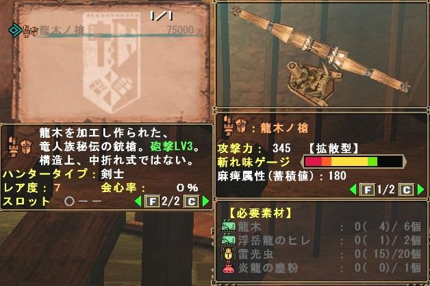 龍木ノ槍.jpg