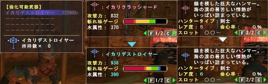 ikari-destroyer.jpg